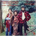 Στέλιος Φωτιάδης, Αντώνης Καλογιάννης, Δημήτρης Ψαριανός Και Η Ελίνα Παπανικολάου - Λοταρία (LP)